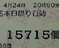 DVC00782  平次15715