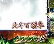DVC00819  百裂予告 保留連