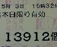 DVC00826  北斗レシート 13912
