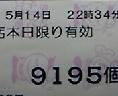 DVC00886  北斗レシート