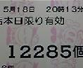 DVC00891  北斗レシート 5/18