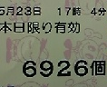 DVC00910  慶次レシート