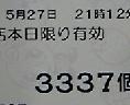 DVC00922   甘北斗レシート