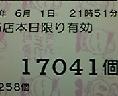 DVC00949  6月1日 レシート