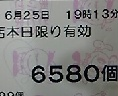 DVC00983  エヴァレシート
