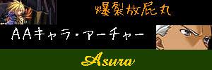 asyura.jpg