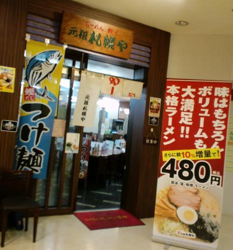 元祖札幌や サンシャインシティ店