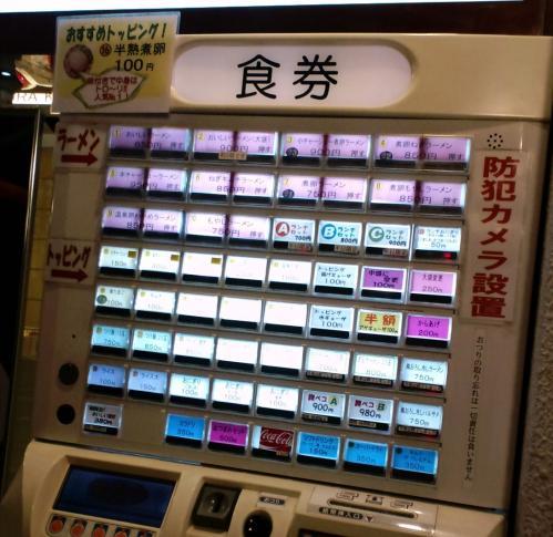 どうとんぼり神座 東池袋店