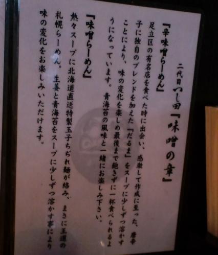 二代目つじ田 味噌の章