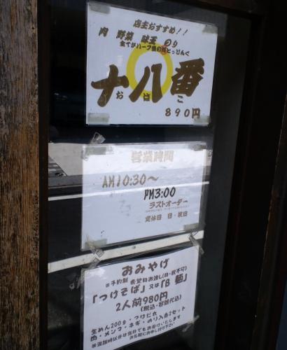 麺舗 十六