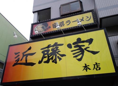 近藤家 本店