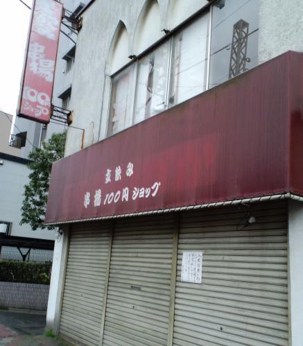 串揚げ100円ショップ