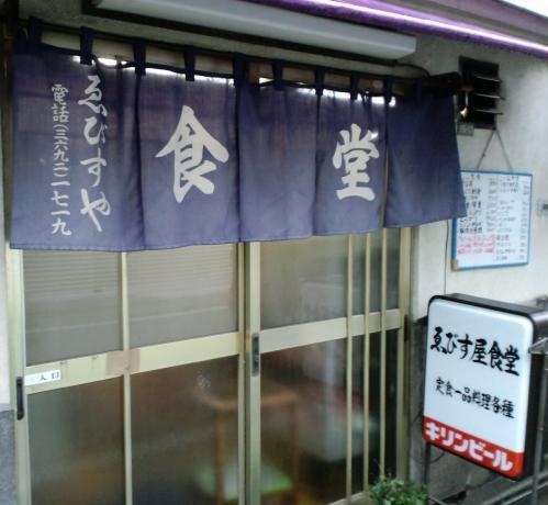 ゑびすや食堂