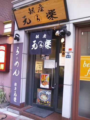 元楽 銀座店