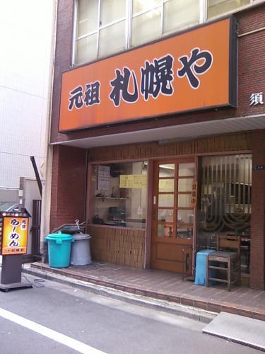 元祖札幌や 大門店