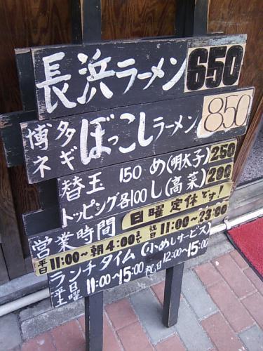 やまちゃん 銀座店