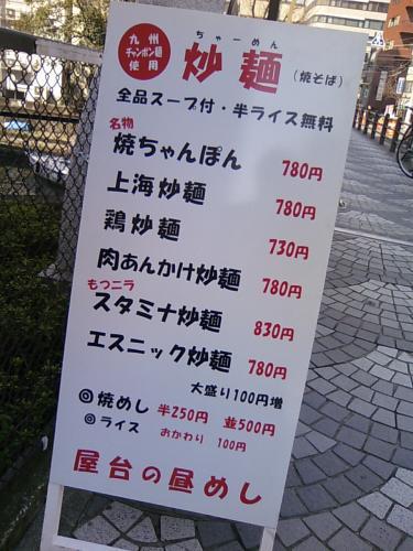 九州屋台劇場 博多のホルモン屋台