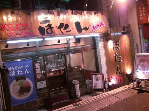 ぼたん 大塚本店