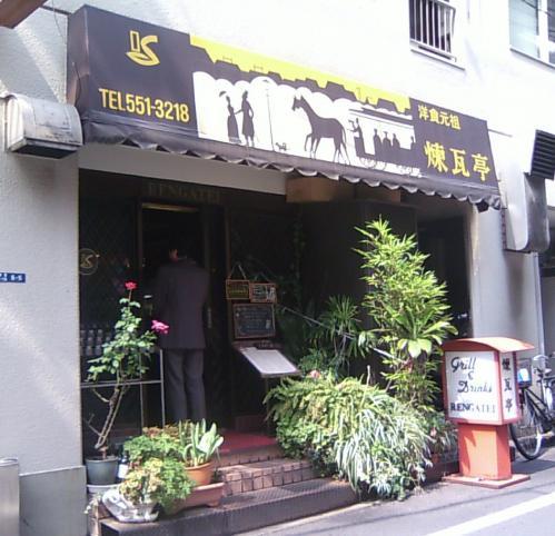 煉瓦亭 新富本店