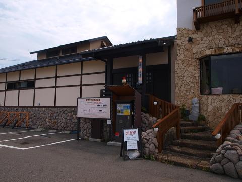 inamuragasaki