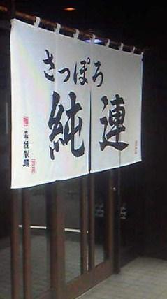 純蓮2012-6-2