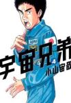 utyuukyoudai1-1