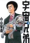 utyuukyoudai4-1