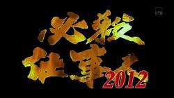 必殺2012-1
