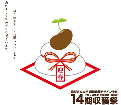 14期収穫祭_年賀状