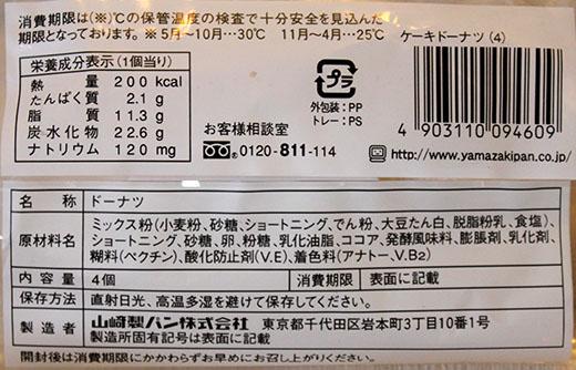 ケーキドーナツ4・成分表他 110514