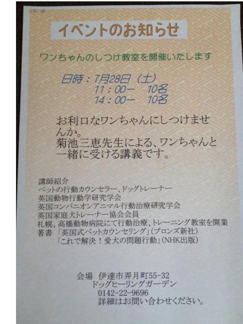 __+・コ・具セ滂スー2_convert_20120705103553