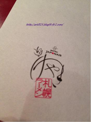 IMG_1454+・コ・具セ滂スー1_convert_20121003080728