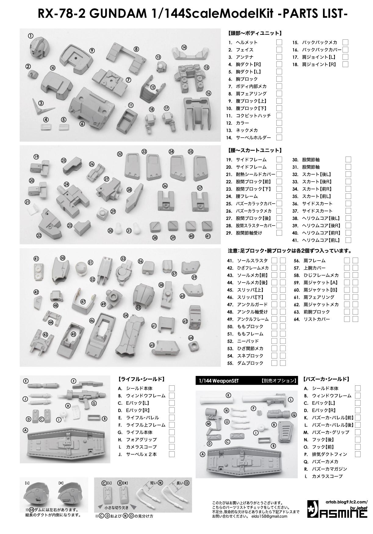 RX-78-2_GUNDAM_2012_PartsList_NEW.jpg