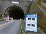 鞍掛トンネル