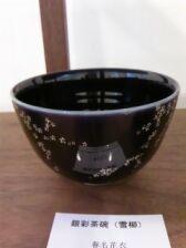 銀さい茶碗