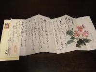 201103 お手紙