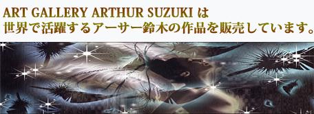ART GALLERY ARTHUR SUZUKIはアーサー鈴木の作品ををお届けするショップです。