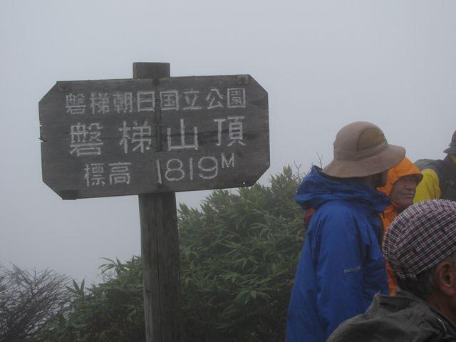 10.10.16-20磐梯山頂