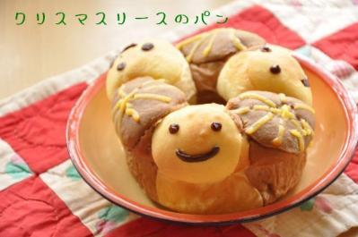 05 クリスマスリースのパン