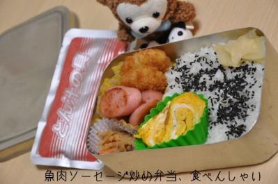 04  魚肉ソーセージべんとう