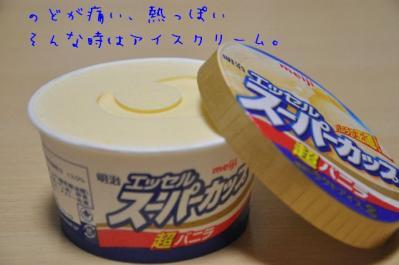 04 明治アイスクリーム