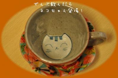 04  猫カップ 内側