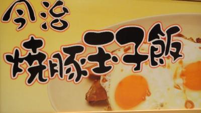 04 今治焼豚玉子飯