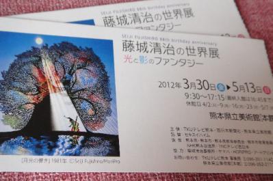04 藤城清治チケット