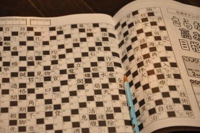04  漢字パズル