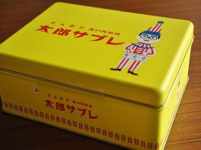 04  太郎サブレ缶