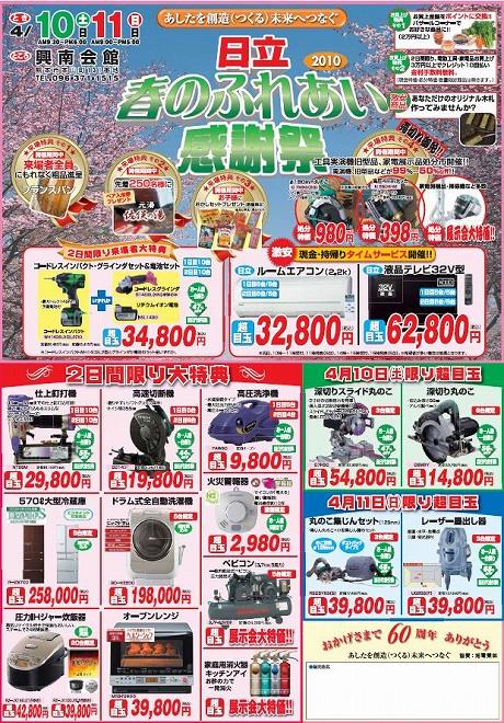 日立ふれあい感謝祭2010