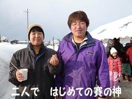0114maruyama2nin.jpg