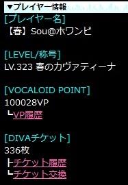 20121016_VP10万達成