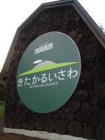 ようこそ!北軽井沢へ